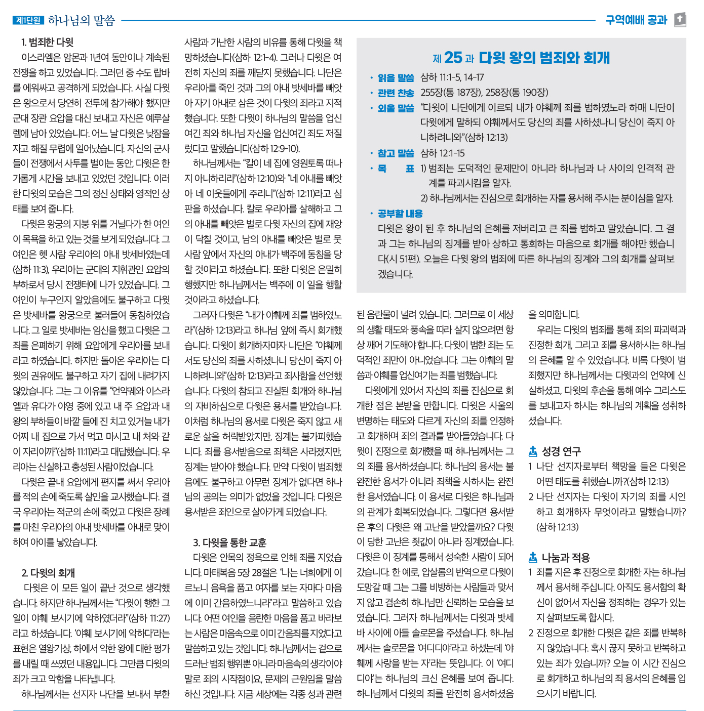 순복음강남_가족신문_467호_화면용-7.jpg